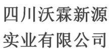 四川沃霖新源实业有限公司