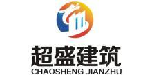 广州市超盛建筑劳务有限公司