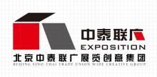 北京中泰联广展览服务有限公司