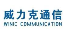 杭州威力克通信系统有限公司