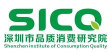深圳市品质消费研究院