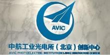 中航工业光电所(北京)创新中心