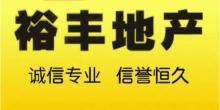 广州裕丰咨询顾问有限公司体育西分公司