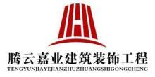 北京腾云阁装饰设计有限公司