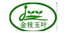 四川金枝玉叶茶业有限公司
