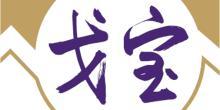 阿勒泰戈宝茶股份有限公司深圳分公司