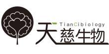 西藏天慈生物科技有限公司