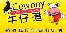 成都锦尚牛仔港餐饮管理有限公司