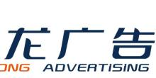 上海小龙广告装潢有限公司