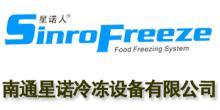 南通星诺冷冻设备有限公司