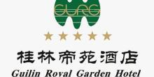 桂林帝苑酒店有限公司