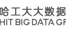 哈工大大数据集团有限公司