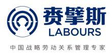 北京赉擘斯劳动咨询事务所有限公司