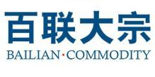 上海百联大宗商品电子商务有限公司