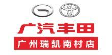 广州瑞凯汽车销售服务有限公司