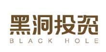 广州黑洞投资有限公司