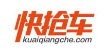 杭州快抢车网络科技有限公司