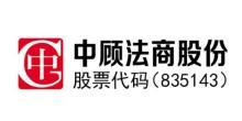 中顾法商(北京)科技有限公司济南分公司