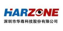 深圳市华尊科技股份有限公司