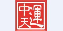 中天运会计师事务所(特殊普通合伙)江苏分所