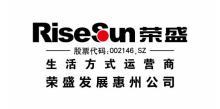 荣盛发展深圳公司