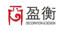 上海盈衡装饰工程有限公司