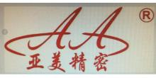 东莞市亚美精密机械配件有限公司
