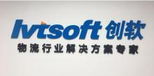 上海创软信息科技有限公司