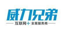 广东威力兄弟电子商务有限公司