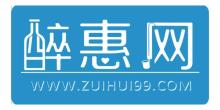 贵州醉惠酒酒网络科技有限公司