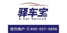 武汉市驿车宝汽车服务有限公司