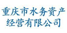 重庆市水务资产经营有限公司