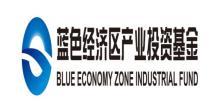 山东蓝色经济产业基金管理有限公司