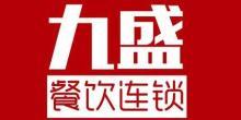 广州九盛砂师弟餐饮连锁发展有限公司