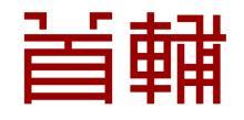 广东首辅科技有限公司