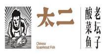 广州太二餐饮连锁有限公司