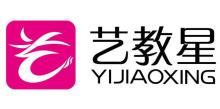 艺教星教育科技(北京)有限公司