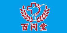 上海百问堂健康咨询有限公司