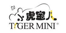 小虎宝儿(Tiger Mini)