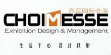 上海乔亚展览设计咨询有限公司关联公司