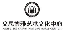 成都文思博雅文化传播有限公司