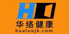 广州华络医疗科技发展有限公司