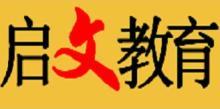 上海启文文化传播有限公司