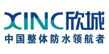 云南欣城防水科技有限公司