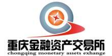重庆金融资产交易所有限责任公司