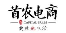 北京首农电商科?#21152;?#38480;公司