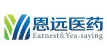 恩远医药科技(北京)有限公司
