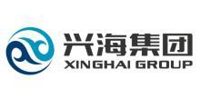 深圳市兴海国际供应链有限公司