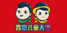 鑫豪(北京)商业投资管理有限公司