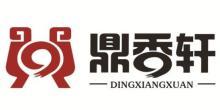 广州鼎香轩餐饮管理有限公司